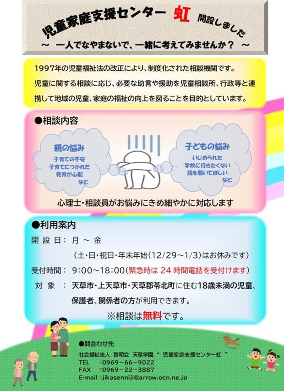 児童家庭支援センター虹(広報)